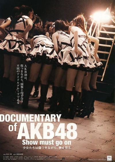 AKB48心程纪实2:受伤过后再追梦海报