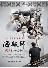 海报师:阮大勇的插画艺术海报