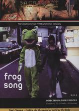 蛙之歌海报