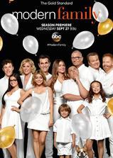 摩登家庭 第九季海报
