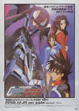 高智能方程式赛车 OVA4 SIN海报