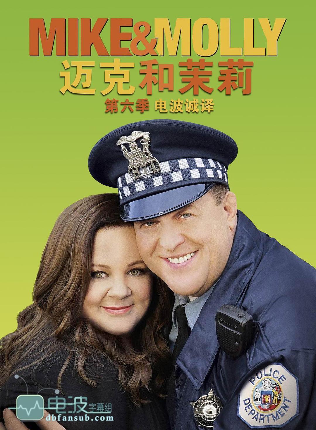 迈克和茉莉 第六季
