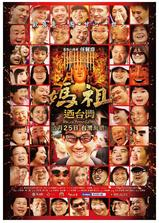 妈祖游台湾海报