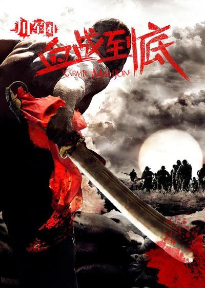 川军团血战到底海报