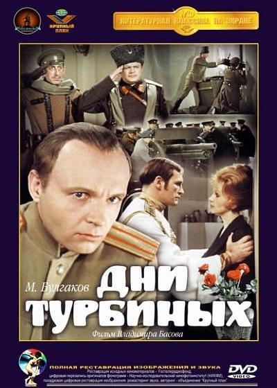 图尔宾一家的日子海报