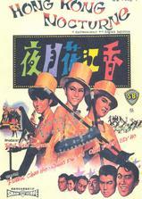 香江花月夜海报