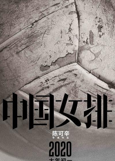 中国女排海报