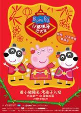 小猪佩奇过大年海报
