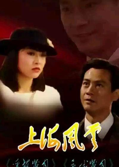 上海风云海报