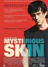 神秘肌肤海报