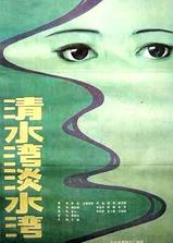 清水湾,淡水湾海报