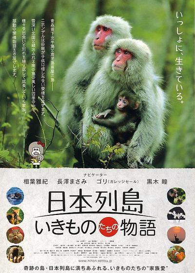 日本列岛 动物物语海报