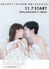 Transit Girls海报