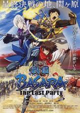 剧场版 战国BASARA -The Last Party-海报