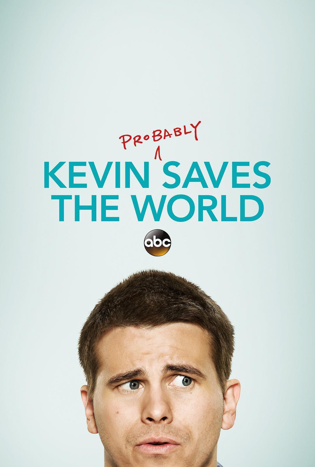 凯文救世界