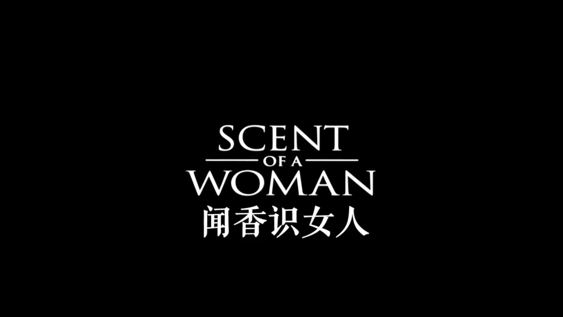 闻香识女人