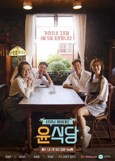 尹食堂 第二季海报