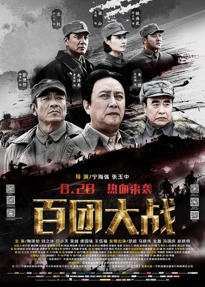 百团大战海报