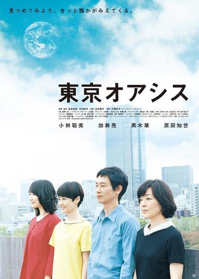 东京绿洲海报