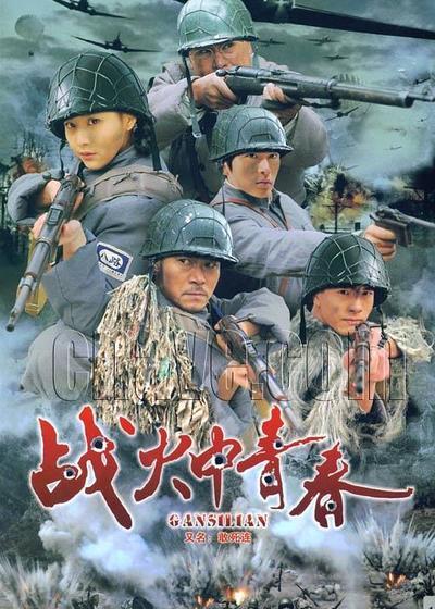 战火中青春海报