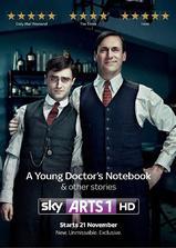 一位年轻医生的笔记 第二季海报