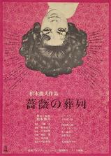 蔷薇的葬礼海报