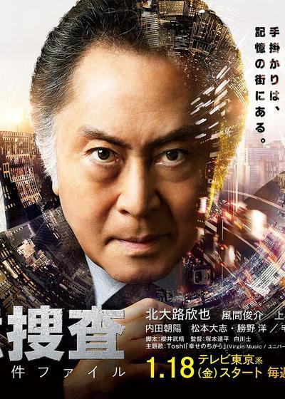 记忆搜查:新宿东署事件档案海报