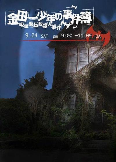金田一少年事件簿:吸血鬼传说杀人事件海报