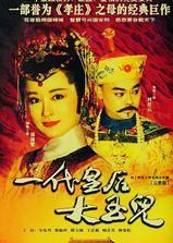 一代皇后大玉儿海报