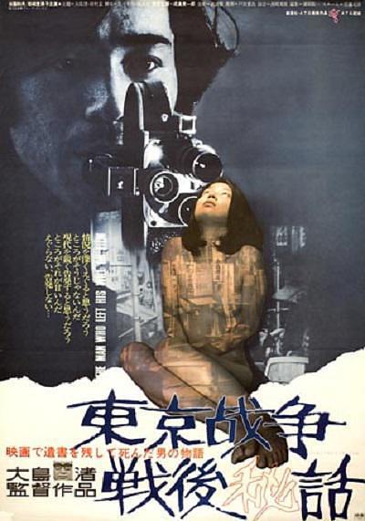 东京战争战后秘史