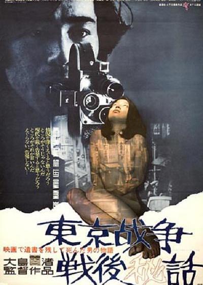 东京战争战后秘史海报
