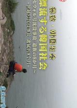 漂流·韩国社会~世越号沉没事故遗属的8个月~海报