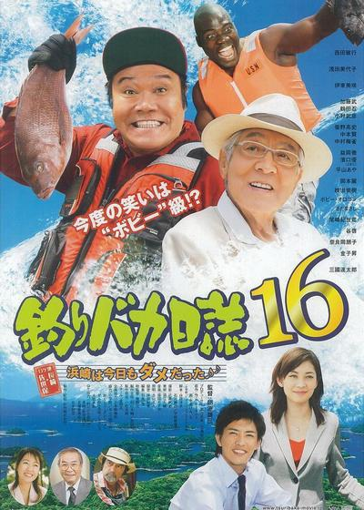 钓鱼迷日记16海报