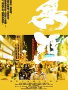 无涯:杜琪峰的电影世界
