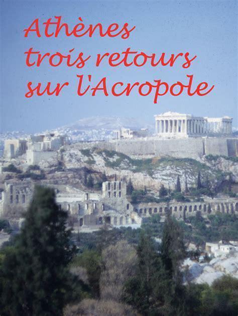 雅典,重返雅典古卫城