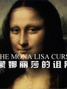 蒙娜丽莎的诅咒