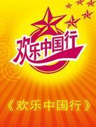 欢乐中国行