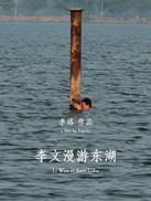 李文漫游东湖