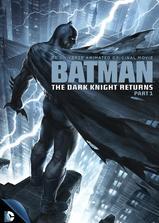 蝙蝠侠:黑暗骑士归来(上)海报