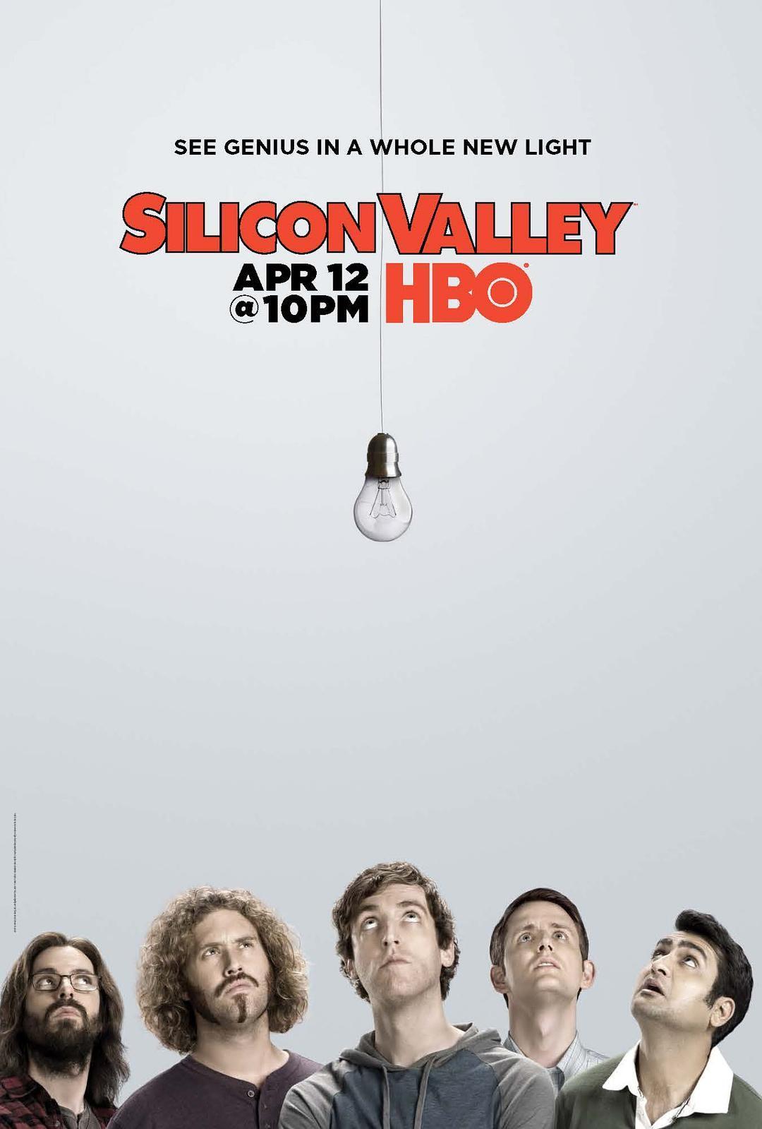 硅谷 第二季