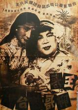王哥柳哥游台湾(上)海报