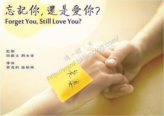 忘記你,還是愛你?