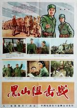 黑山阻击战海报