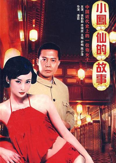 小凤仙的故事海报