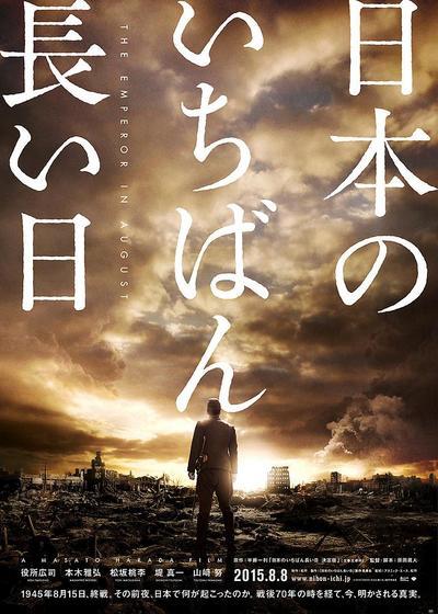 日本最长的一天海报