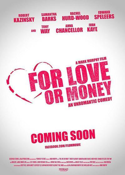 爱我还是爱我的钱海报