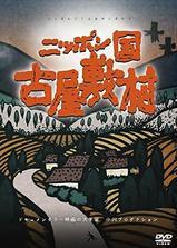 日本国 古屋敷村海报
