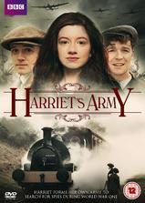 哈丽特的军队海报