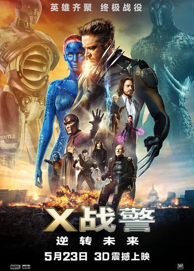 X战警:逆转未来海报