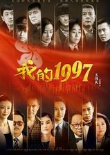 我的1997海报